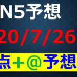 【WIN5 予想】2020アイビスSD他全5レースを16点で!