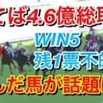 【競馬】WIN5(7/19日分)残り一票が不的中でキャリーオーバーに!ファンはどう思うのか?