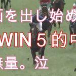 【ピースケ競馬】神回!WIN5的中!動画を出し始めてから初WIN5的中で感無量です。