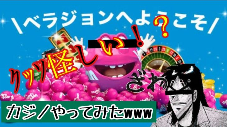 広告でよく見るオンラインカジノをやってみた。
