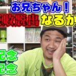 【生配信】函館記念・中京記念 レース予想&生配信!!