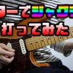 【パチスロ】ギターでジャグラー打ってみた【弾いてみた】