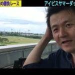 【競馬エイト今週の勝負レース】アイビスサマーダッシュ(横山&野田)