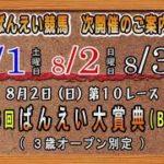ばんえい十勝LIVE 2020年7月27日
