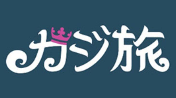 【オンラインカジノ】【カジ旅】リルデビル4&5ステーク開放の儀Σ(・ω・ノ)ノ!