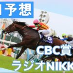 【競馬 前日予想】『 CBC賞・ライブNIKKEI賞』