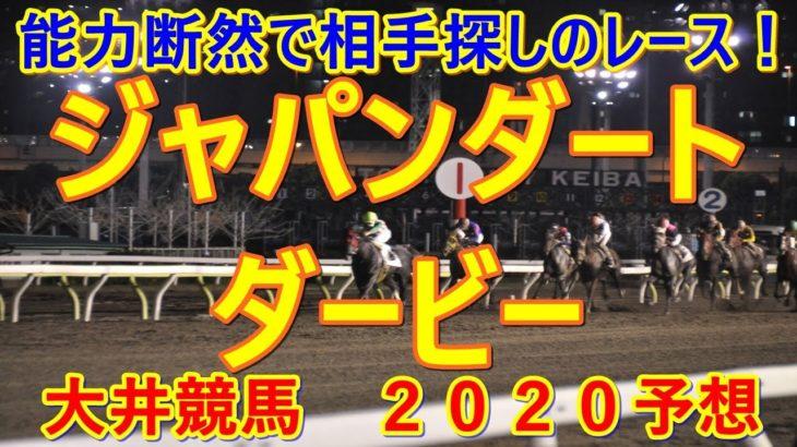 ジャパンダートダービー【大井競馬2020予想】能力断然で相手探しのレース!