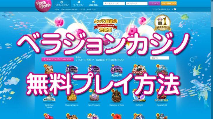 オンラインカジノ・スロット無料プレイ方法