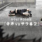 【寺井vsサラ番2】「寺井一択の寺やる‼第368話」