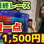 馬複1点1,500円勝負!!最終レースで取り戻せ!!【競馬女子】
