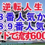[手取り15万男]ワイド最高!1レース600円でローリスクハイリターンを狙う。締切前の人気変動にご注意を(^^;