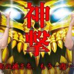 水瀬&りっきぃ☆のロックオン#171
