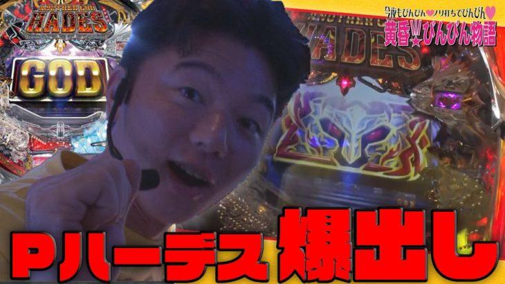 黄昏☆びんびん物語#182