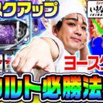 ディスクアップのヨースケ式オカルト必勝術 1GAMEいきなりヨースケ#52【パチスロ・スロット】