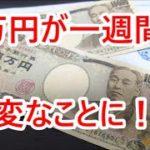 【競馬に人生】奇跡のお盆休み!激闘の2万円コロガシ編