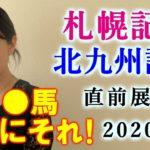 【競馬】札幌記念 北九州記念 2020 直前展望(札幌記念の全頭分析は金曜朝にブログで!) ヨーコヨソー