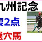 北九州記念 2020 競馬予想 厳選穴馬2頭と人気馬診断