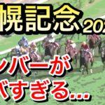 【競馬】札幌記念2020のメンバーがヤバすぎる…