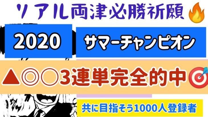 【2020佐賀競馬 サマーチャンピオンで必勝祈願🔥】
