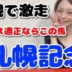 【競馬予想】札幌記念2020コース適正で1発ありそうな推奨馬【競馬女子】