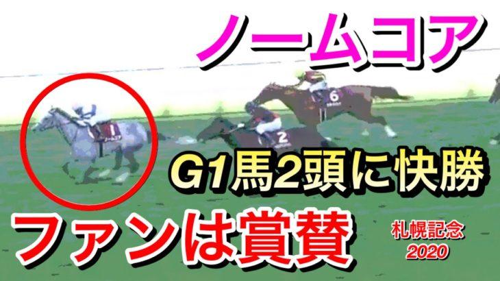 【競馬】ノームコアが札幌記念2020を快勝!ファンはどう思う?