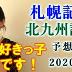 【競馬】札幌記念 北九州記念 2020 予想(日曜新馬戦とNST賞はブログで予想!) ヨーコヨソー