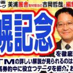 【競馬ブック】 札幌記念 2020 予想【TMトーク】(美浦)