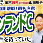【競馬ブック】キーンランドカップ 2020 予想【TMトーク】(栗東)
