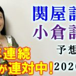 【競馬】関屋記念 小倉記念 2020 予想(小倉新馬戦とTVh賞はブログで予想!) ヨーコヨソー