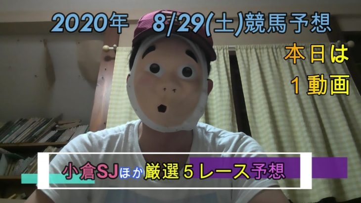 2020.8.29土曜競馬予想😋小倉SJほかbyMr.おじさん(1動画)