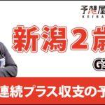 【新潟2歳ステークス2020・競馬予想】瞬発力勝負の2歳重賞!人気シュヴァリエローズを本命にできるか?
