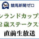 「キーンランドカップ2020」「新潟2歳ステークス2020」直前生放送【競馬新聞ゼロ】