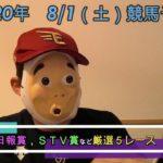 2020/8/1土曜競馬予想😏新潟日報賞ほかbyMr.おじさん