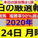 毎日更新 【軸馬予想】■川崎競馬■2020年8月24日(月)