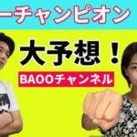 【地方競馬】2020サマーチャンピオン(佐賀競馬)大予想【BAOOチャンネル】