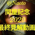 【関屋記念2020】予想実況【Mの法則による競馬予想】