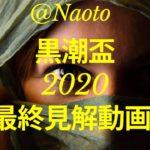 【黒潮盃2020】予想実況【Mの法則による競馬予想】