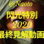 【閃光特別2020】予想実況【Mの法則による競馬予想】