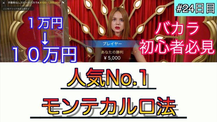 【24日目】人生逆転ゲーム〜ガチで100万円目指します〜【オンラインカジノ】【バカラ】【攻略】【必勝法】