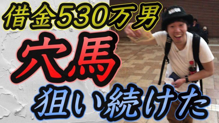 【25話】競馬の借金は競馬で返す! 少額穴馬狙いで勝利を目指す!果たして結果は…!?