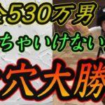 【26話】競馬の借金は競馬で返す! 使っちゃいけない金で大穴に大勝負!!人生変えてみせる…!