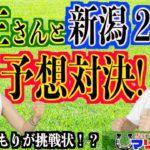 【競馬】新潟2歳S予想で馬主さんに挑戦状!競馬を教えてもらう予定が対決に!笑