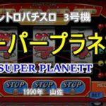 【レトロパチスロ 3号機】スーパープラネット (SUPER PLANETT) 1990年(平成2年)山佐(Yamasa):コンテナパチスロハウス