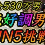 【30話】競馬の借金は競馬で返す! 現在2連勝!夏競馬勝ち続けられるのか…!?