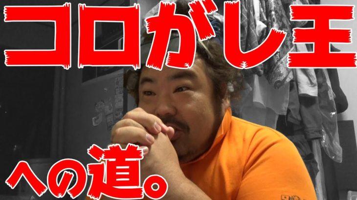 【競馬】コロがしで3000円から〇〇円に!?【園田・大井】