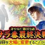 【サラ番最終決戦〜番組内容を大幅に変更することがあります〜】「寺井一択の寺やる!!第372話」