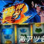 ★久々の・・・■パチスロ番長3☆趣味打ちパチンカスyy実践☆#133 2020/8/11