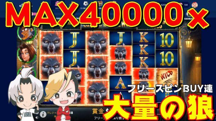 【オンラインカジノ】吸血狼男で40000倍のフリースピン連続購入で爆勝ちを狙ってみた【ノニコムカジ旅】