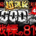 【超ゴッド凱旋実戦4日目】長男くんの日常#481