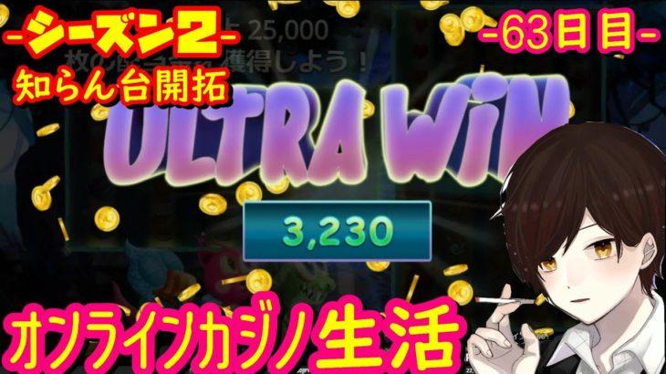 63日目 オンラインカジノ生活シーズン2【ボンズカジノ】